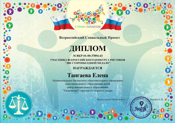 Конкурсы рисунков всероссийские 2017