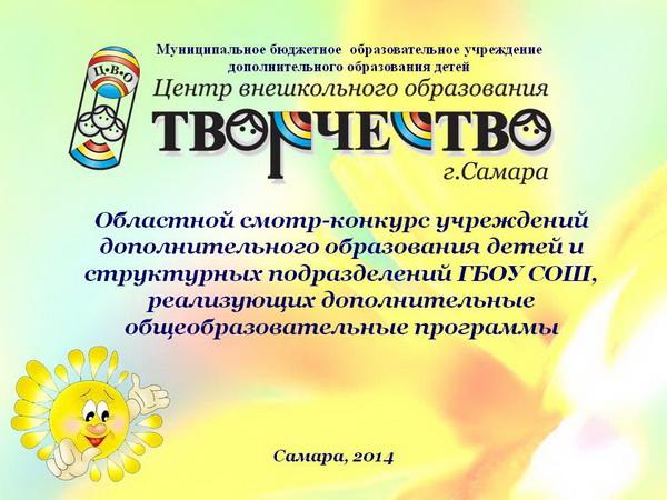 Поздравления учреждения образования